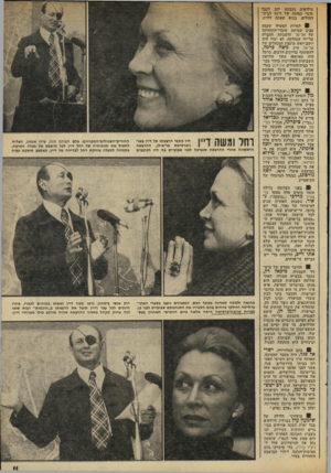 העולם הזה - גליון 1949 - 15 בינואר 1975 - עמוד 11   מילואים, נתבקש יהב לקבל מינוי כנהגה של רינד. לבית־החולים, בבוא שעתה ללדת. 1למרות הסערה שקמה סביב שביתת עובדי־התחזוקה של אל־על והשבתת החברה על־ידי הנהלתה, לא