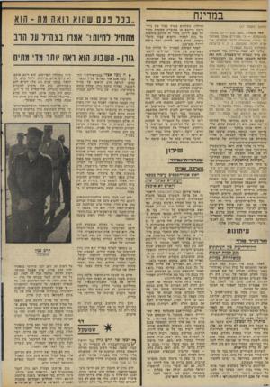 העולם הזה - גליון 1949 - 15 בינואר 1975 - עמוד 18 | במדינה (המשך מעמוד )17 שאל קוטלר :״האם נכון — כך שמעתי בתנועתכס — כי מזהירים אותך מאיחוד עם, שינוי׳ ,שראשיה, לדברי מבקריה, שואפים לזכות במקומות 5 3 ,1ברשימה