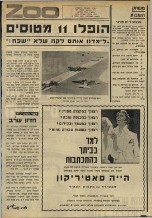העולם הזה - גליון 1949 - 15 בינואר 1975 - עמוד 2 | משחק העורך והמייסד הראשון : ד״ר מלכיאל זוארץ ז׳׳ל ממשיכי דרכו יבל״א : חנוך מרמרי, אפרים סידון.