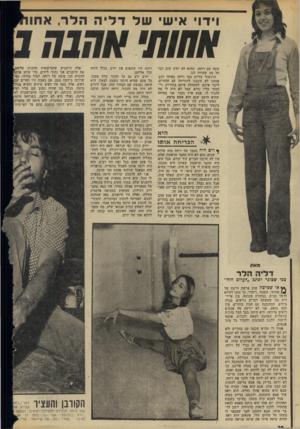 העולם הזה - גליון 1949 - 15 בינואר 1975 - עמוד 20 | וידוי אישי שד ד די ה הדר, אחו ״חות• ״ הנ ה עשה עם רוחה, שהוא לא יודע שום דבר על מה שקורה לנו. הרגשתי בדיוק כמו רוחה באותו רגע. אנחנו לא חונכנו להתייעץ עם