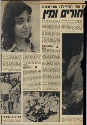 העולם הזה - גליון 1949 - 15 בינואר 1975 - עמוד 21   של ה ח לת שנרצחה ומהדקת אותם למחברת. גם את הדפים האלה נתתי ליורם. ההורים שלי לא אהבו את יורם. אבא לא אהב אותו פשוט, מפני שהוא לא מצא חן בעיניו. אבל לאמא היו