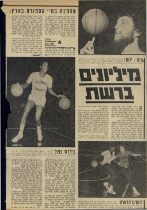 העולם הזה - גליון 1949 - 15 בינואר 1975 - עמוד 22   מהפכה בחיי הספורט בארץ קבוצת הכדורסל המקצוענית הראשונה של ישראל. זהו כמובן תהליך ארוך וממושך. יעבור פרק זמן ניכר עד שהישראלים יעכלו את זה, יסתגלו לזה ויזדהו עם
