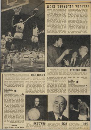העולם הזה - גליון 1949 - 15 בינואר 1975 - עמוד 23 | רעיון לא כללו את ישראל בתוכניתם. היו להם תוכניות לעתיד להקמת קבוצות מק צועניות גם בביירות, קהיר וקזבלנקה. קבוצה ישראלית היתד, עלולה לשבש להם תוכניות אלה. אבל