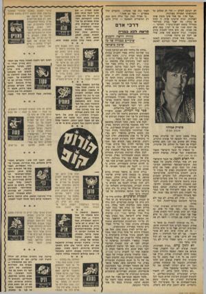 העולם הזה - גליון 1949 - 15 בינואר 1975 - עמוד 31   לא יתגשם לעולם — הרי זד< החלום על השתתפותו הפעילה באורגיה. ״אבל מה? אף אחד אינו ׳מזמין אותו לאורגיה. ונניח שיזמינו אותו. זו תהיה אז בעיה! מה יאמר בבית כשיחזור