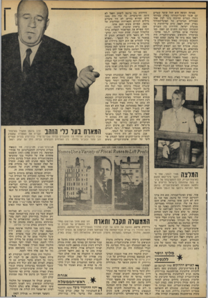 העולם הזה - גליון 1949 - 15 בינואר 1975 - עמוד 33 | באותה תקופה הוא החל קושר קשרים עם אנשי הפועל־המזרחי בארץ. במיוחד נוצרו קשרים הדוקים בינו לבין אחד הפעילים המרכזיים של הפועל־המזרחי בארץ, יצחק רפאל, כיום