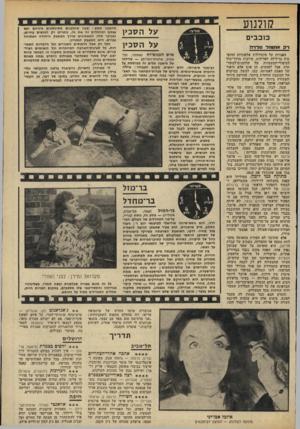 העולם הזה - גליון 1949 - 15 בינואר 1975 - עמוד 35 | קולנוע מהפכני ממש: שעה שהלבנים מסוכסכים ביניהם ועם עצמם ומחסלי ם זה את זה, נותרים רק הכושים בחיים* ובעיקר אלה המאמינים שדרך המאבק היחידה הפתוחה עבורם, היא