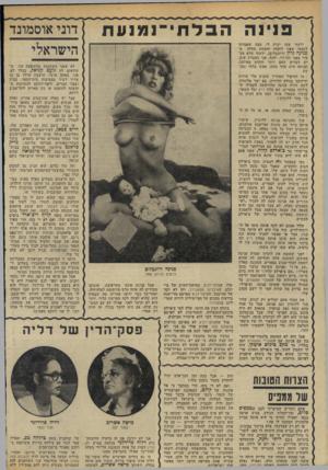 העולם הזה - גליון 1949 - 15 בינואר 1975 - עמוד 36 | פנינה הבלתי־נמנעת ידעתי שזה יקרה לי. כמה שאמרתי לעצמי שאני לוקחת חופשת מחלה מפגינ ה גולן(רוזנבלום) ,ידעתי שלא אע מוד בפני הפיתוי. והנה, אני נשברת שוב. יש דברים