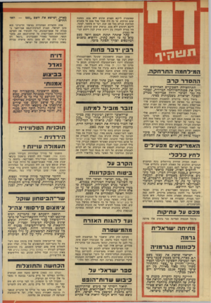 העולם הזה - גליון 1949 - 15 בינואר 1975 - עמוד 4   שאיפשרד. לייבא חפצים שונים ללא מכס, בטענה שהם עתיקים. עד כה היד. פטור מכל מכם על מוצגים ועתיקות שגילם מעל 100 שנה. דבר זה איפשר, למשל, לייבא רהיטים ללא מכם,