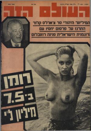 העולם הזה - גליון 1949 - 15 בינואר 1975 - עמוד 40 | ימפי