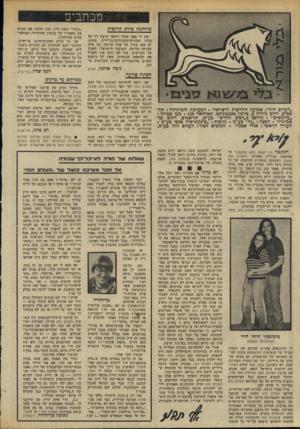 העולם הזה - גליון 1949 - 15 בינואר 1975 - עמוד 6 | מכתבים מילחמת פדות ;!דושות אין לי ספק שעוד יישפך הרבה דיו על עניין ההורים-השכולים־נגד-דיין. פשוט, יש כאן עניין •של פרה קדושה נגד פרה שהיתה קדושה, והציבור