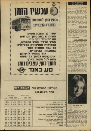 העולם הזה - גליון 1949 - 15 בינואר 1975 - עמוד 9 | מכתבים עכשיוהזמן (המשך מעמוד )7 קשה לי להאמין שהליכוד יעז להסתמך דווקא יעל אמנת ז׳נבה. הליכוד, בזמנו, עמד לצד אותה ממשלה שעברה על כל תנאי אמנת ז׳נבה כשט חים,