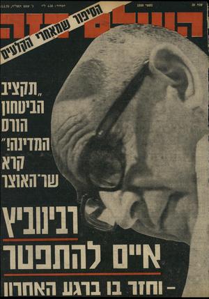 העולם הזה - גליון 1950 - 22 בינואר 1975