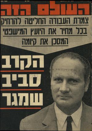 העולם הזה - גליון 1951 - 28 בינואר 1975