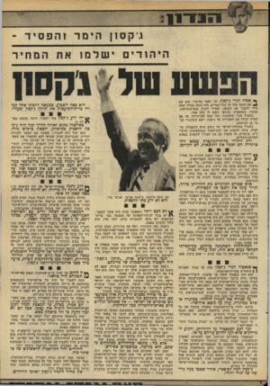 העולם הזה - גליון 1951 - 28 בינואר 1975 - עמוד 13 | 19 10א י19 8 1* 3 ג־קסון הימר והפס י ד - היהודים ישלמו! את המחיר ף* שכיל הנרי ג׳קסץ, זהו הפסד בהימור. הוא שם את הכסף שלו על קלף מסויים. היה נדמה כאילו יעלה