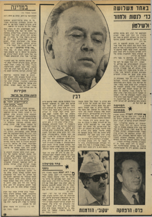 העולם הזה - גליון 1951 - 28 בינואר 1975 - עמוד 19 | במדינה באחד משלושה נוי ונסות ווחזוו ולשילטוו (המשך מעמוד )16 הקומוניסטי בן ה ,68-שהוא גם חולה (ראה הנדון). כל זה נקלט מרימזי־רמזים, שהופיעו בין השיטין בהצהרות