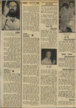 העולם הזה - גליון 1951 - 28 בינואר 1975 - עמוד 22 | האח הגדול טלוויזיה (המשך מעמוד )19 להשתחרר באמצע השבוע. בשבוע שעבר קיבל שילון חופשה בת 48 שעות, שאותה בילה בשידור מישחק־הכדורסל בין ריאל מדריד למכבי תל־אביב,