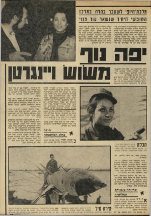 העולם הזה - גליון 1951 - 28 בינואר 1975 - עמוד 23 | מרנת־היוב דשעבו בחרה נ מונז החופשי היחיד שנשאו עוד פנו׳ במשק-הגית ובהתחייבויות החברתיות, סיימה לימודי קולנוע וטלוויזיה באוניברסיטה. אך הנישואים לא עלו יפה.