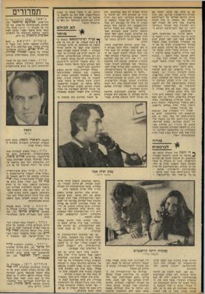 העולם הזה - גליון 1951 - 28 בינואר 1975 - עמוד 25   אם גם הנחה זאת נכונה, תשמש כאן האגודה התל-אביבית כמידגם. ואכן, מתוך בדיקת קידומם הפוליטי של יושבי־הראש באגודה זאת מתברר, כי פרט לגדעון פורטנוב, אשר סיים את