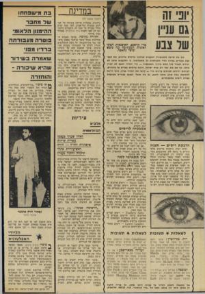 העולם הזה - גליון 1951 - 28 בינואר 1975 - עמוד 26 | במדינה שר צבע מרי קוואנפז, האופנאית הבינלאומית המכתיבה מה נלבש וכיצד נתאפר. אם את שייכת למאושרות המעטות שניחמו בריסים ארופים, את מעפעפת פעמיים בעיניך ומיד
