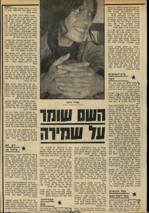 העולם הזה - גליון 1951 - 28 בינואר 1975 - עמוד 27   התיישב על הר־הכרמל שבחיפה. אך משהע- תיק הזוג אוליפנט את מקוס-מגוריו לכפר הדרוזי דליית־אל־כרמל, והגבירה אלים העניקה מחסדיה לכל ערביי הסביבה — כדי לטהר את