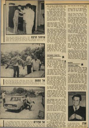 העולם הזה - גליון 1951 - 28 בינואר 1975 - עמוד 31   אשר כחצי-שנה לפני כן דקי אותו בסכין בביטנו. בבית־המישפט חזר בו קביליו מהודעתו במישטרה וטען, כי כל מה שאמר היה רק כיוון שרצה להציל את אחיו, בעל המכונית. אחיו של