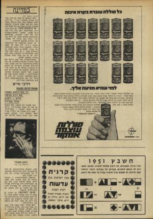 העולם הזה - גליון 1951 - 28 בינואר 1975 - עמוד 34 | בל סוללה עוברה בקרת איבווו במדינה (המשך מעמוד )29 סיפרו הראשון של סבלה יצא לפני שבועות אחדים בזלוצאת דאבלדיי בנידיורק, לאחר שהסופר עצמו קיבל מיקדמה שמנה. סבלה