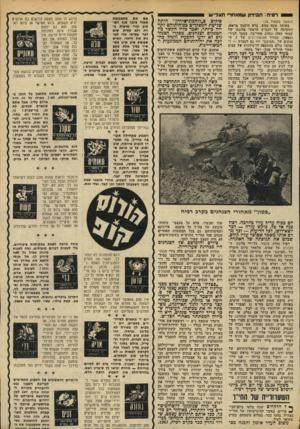 העולם הזה - גליון 1951 - 28 בינואר 1975 - עמוד 35 | רמיח: ת *3ז*ון ומאח רי העל־״ש (המשך מעמוד )33 באותד, שעזו ממש, בלא וזיכנון מראש, התקדמה על הכביש הראשי פלוגתו של שמאי קפלן (נהרג ׳אחר־כך, מעבר לביר־גפגפה)