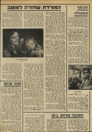 העולם הזה - גליון 1951 - 28 בינואר 1975 - עמוד 36   מכופף האצולה תהיה דעתכם על אורי גל ר אשר תהיה תגידו דמאי, נוכל, עילוי, תגידו גאון — לא חשוב. תגידו מה שתגידו, לו זה לא משנה. כי אם בארץ מתייחסים אליו כספק רב,