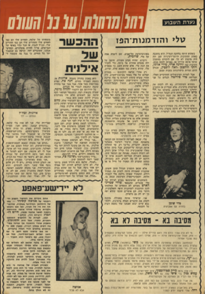 העולם הזה - גליון 1951 - 28 בינואר 1975 - עמוד 37 | נערת השבוע טלי והזדמנות־וזפז כשהיא מיתה בלהקת הנח״ל, היא: חשבה כאחת החתיכות היותר־רציניות שם. וזה היה מיבצע לא קל, אם לוקחים בחשבון שיחד איתר, שירתו אז, באותה