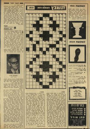 העולם הזה - גליון 1951 - 28 בינואר 1975 - עמוד 38 | 1הקשרה קנ די קשקשת 1951 הפעל את דימיונך ונסה למצוא לציור שלמטה כותרת מתאימה׳ אשר תסביר מה אתה רואה בו. הצעות לכותרות יש לשלש לפי הכתובת: ,קשקשת -,ת.ד ,156