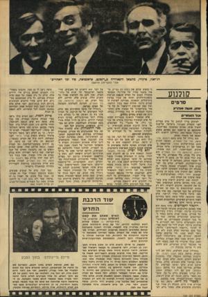העולם הזה - גליון 1951 - 28 בינואר 1975 - עמוד 39 | רג׳יאני, פיקודי, מונטאן ודפארדיה כ״וינסנט, פראנסואה, פול ופד האחרים אחרי התקף־הלב הראשון קולנוע סרטים והון. מעוה ו א הרון וכל האדוריס לעיתים צריך לכתוב על סרט