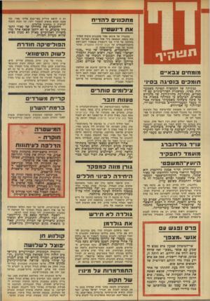 העולם הזה - גליון 1951 - 28 בינואר 1975 - עמוד 4 | מת 0 *1 0להדיח את דינשט״ן מתנגדיו של פינחס ספיר מתכננים ביבוש עמדת־כוח נוספת, הנמצאת בידי אחד מאנשיו. המדובר הוא בהדחתו של הד״ר צבי דינשטיין מתפקיד יושב־ראש