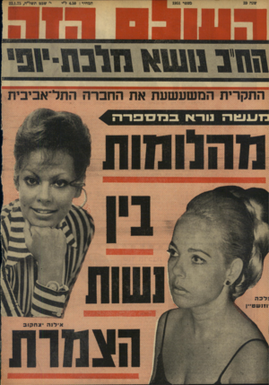 העולם הזה - גליון 1951 - 28 בינואר 1975 - עמוד 40   סספר 1951 המחיר 4.50 :ל״י י׳ שכם תשל״ה22.1.75