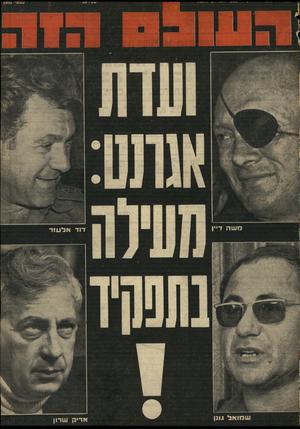 העולם הזה - גליון 1953 - 5 בפברואר 1975 - עמוד 1 |