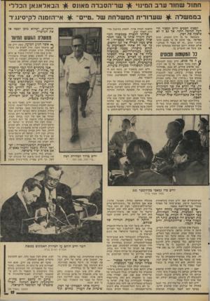 העולם הזה - גליון 1953 - 5 בפברואר 1975 - עמוד 19 | ח תול ש חו רערב המינוי הכאל אג אן הכל לי ש ר־ הסברה מאונס בממשלה ^ ש ע רו רי תהמשלחתשל ״ ט״ ם אי־הזמנה לקיסינג־ר לכסוף הספים יריס למסור הודעה תקיפה יותר• אד גם