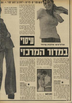 העולם הזה - גליון 1953 - 5 בפברואר 1975 - עמוד 20 | השוטרים נוצורמכ 11־ העיס1 לעשות את עבודתו נאמנה. הוא פתח את תיקה של סילביה ומצא בו בין השאר גם צמר־גפן ונייר-טואלט. לגבי שוטר ב־מישטרת תל-אביב, אלה הן ראיות