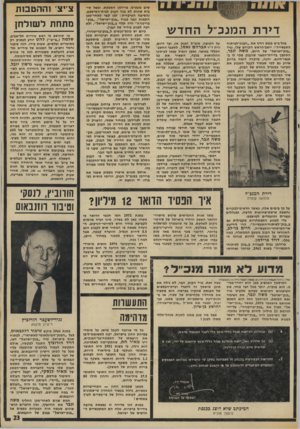 העולם הזה - גליון 1953 - 5 בפברואר 1975 - עמוד 23 | די רתה מנ כ״ל מזל־ביש ממש רודף את ״הבנק-לפיתוח התעשייה״ .יושג־הראש הקודם שלו, נגיד ״בנק-ישראל״ של היום, משה זנבו, השתבן בדירת־הפאר שהבנק מכר לו ב- תנאי־חינם.