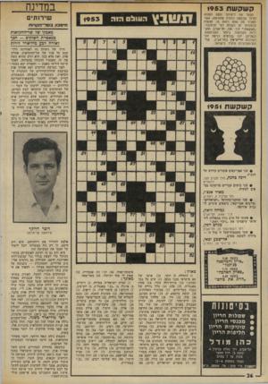 העולם הזה - גליון 1953 - 5 בפברואר 1975 - עמוד 24 | במדינה קשקשת 1953 הפעל את דימיונך ונסח למצוא לציור שלמטה כותרת מתאימה /אשר תסביר מה אתה רואה בו. הצעות לכותרות יש לשלוח לפי הכתובת : ״קשקשת ׳,ת.ד ,136