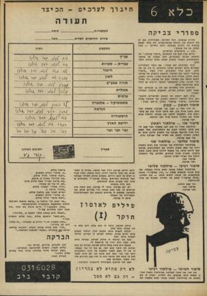 העולם הזה - גליון 1953 - 5 בפברואר 1975 - עמוד 25 | כלא 6 ספרדי חיבדך סיפור ראשון — קבוע זה היה ככה — רצנו, אני וצביקה, בתעלה ופתאום, מתוך איזה כוך, יצא מולנו סודני ענק עם קלצ׳- ניקוב ביד, הספקתי לדחוף את צביקה
