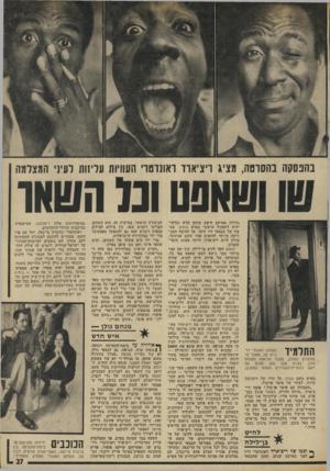 העולם הזה - גליון 1953 - 5 בפברואר 1975 - עמוד 27 | ושאנטוכלהטתו בהפסקה בהסוטה, מציג ויציאת ראננדטדי העוויות עוינות לעיני המצלמה גורדון פארקס חיפש שחקן חדש ובלתי- ידוע לתפקיד הראשי בסרט שאפט. טעמיו של הבמאי היו