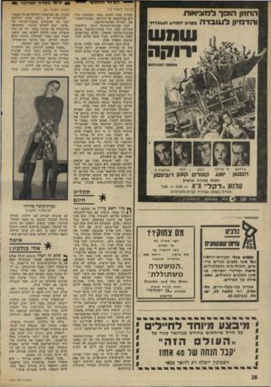 העולם הזה - גליון 1953 - 5 בפברואר 1975 - עמוד 28 | הביזור החונש החזון הופך למציאות והדמיון לעובד ה בסרט המדע העובדת רוקה א £ £א 0ז א 30¥1.£ צאק ,גוזר צדדטון די טיילור הסטון י •או4 הצגת בכורה ארצית אדוארדג׳י