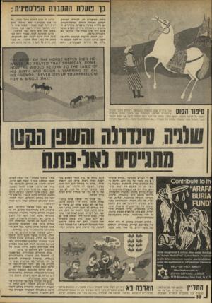 העולם הזה - גליון 1953 - 5 בפברואר 1975 - עמוד 30 | נו נועדת ההסברה הפלסטינית: סיפור. הסיפורים הם, לכאורה, תמימים, לקוחים מאגדות העולם ומישלי־העמים. הם מלווים באיורי־גראפיקה מודרניים, המושכים תשומת־לב מיידית.