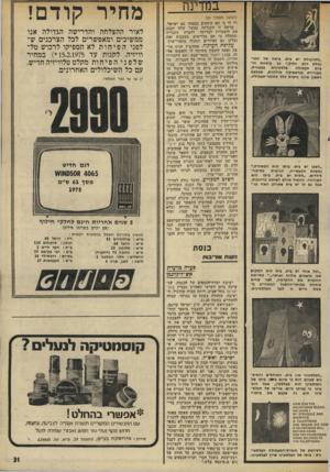 העולם הזה - גליון 1953 - 5 בפברואר 1975 - עמוד 31 | במדינה ״לתרנגולת יש בית. ביתה של התר־נגולת הוא הלול״ כך פותחת חי׳ פלסטינית צבעונית, ברת תעמולה מאויירת בגראפיקה מודרנית, שבמבט ראשון אינה נראית כלל