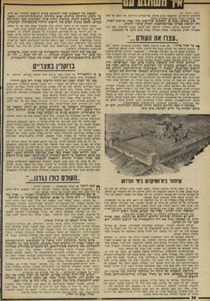 העולם הזה - גליון 1953 - 5 בפברואר 1975 - עמוד 34 | ן משתגע (המשך מעמוד )33 הלוחמים הקיצוניים, שהתקבצו סביב אישים כאריזמטיים עזי־רצון. אך רובם של אלה היו, בראשית המרד, מנהיגים מקומיים בילבד. המאבק כין המבכים