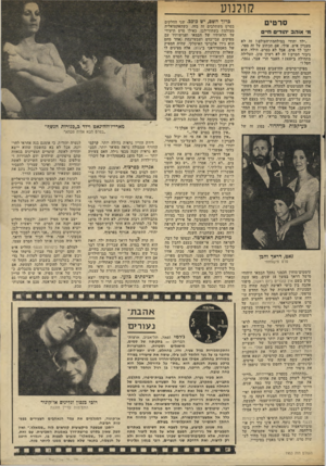העולם הזה - גליון 1953 - 5 בפברואר 1975 - עמוד 35 | קולנוע סרטים מי או ה ב יהודים ח ״ ם ״ילד יהודי במילחמת-העולם? זה לא מעניין איש. אולי, אם תכתוב על זה ספר, יתנו לך פרם, אבל לא כסרט. הילד, הוא גיבור הסרט? זה לא