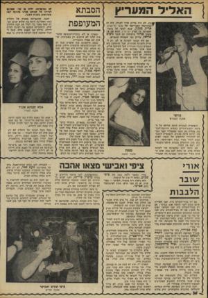 העולם הזה - גליון 1953 - 5 בפברואר 1975 - עמוד 36 | ה א לי ל המערי ץ מת, לא היה בדיוק שייך לעניין. ד.ימ זה הכדורסלן האמריקאי של מכני תל־אביב, אריק מנקין, שבא לבקר על בימת- ההסרטה של הסרט יום־הדין, ומצא שם את