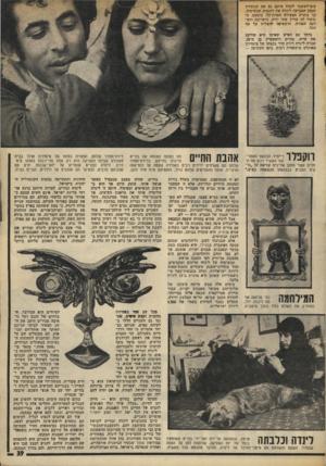 העולם הזה - גליון 1953 - 5 בפברואר 1975 - עמוד 39 | קים־לשעבר לקחת איתם גם את הגומיות שבהן הטביעה לינדה את דוגמות תכשיטיה. כך נותרה הצעירה חסרת־כל, כימעט. כי נותרו לה עדיין שתי ידיה, כישרונה ודמיונה הפורה,