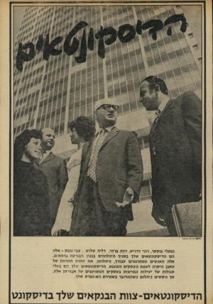 העולם הזה - גליון 1953 - 5 בפברואר 1975 - עמוד 5 | יזחי\< צילום איתמר נפתלי בוקסר, רוני דרויש, זיוה פרחי, דליה שלוש, צבי נובק ־ אלה הם הדיסקונסאים שלך בסניף היהלומים בבניו הבורסה ברמת־גו. אלה האנשים המתרגמים