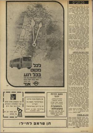 העולם הזה - גליון 1953 - 5 בפברואר 1975 - עמוד 7 | מכתבים והוועד של ״הליכוד ו״יבנה״ כרטיסי־ציר, משום שלא תמכו במועמד העבודה? אני, ששימשתי אז כסגן יו״ר התאחדות הסטודנטים הארצית, וכחבר־מועצה בירושלים, לא קיבלתי