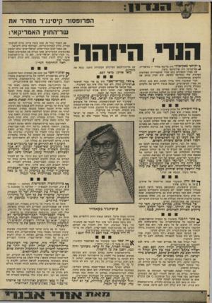 העולם הזה - גליון 1953 - 5 בפברואר 1975 - עמוד 9 | ה פ רופ סו ר קיסינג־ר מזהיר את שר־החוץ האמ רי ק אי: ומרי, חיוחו! *1יקולאי מאקיאוולי היה מדינאי מזהיר — בתיאוריה. ו -בפרקטיקה היה פוליטיקאי כושל. את ספריו